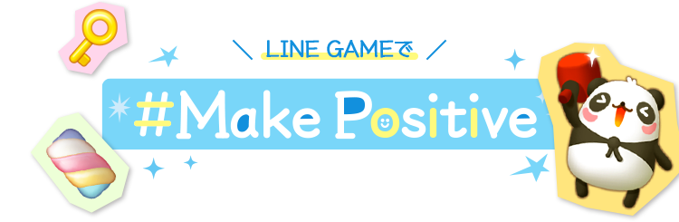 \ LINE GAMEで / #Make Positive